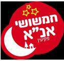 """חמשוש אנ""""א חיפה"""